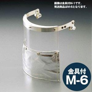 ミドリ安全 ヘルメット取付型防災面 MB-55AH M-6金具付