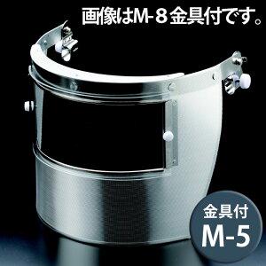 ミドリ安全 ヘルメット取付型防災面 MB-56H M-5金具付