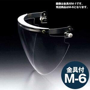 ミドリ安全 ヘルメット取付型防災面 MB-115H・PC(2mm厚) M-6金具付