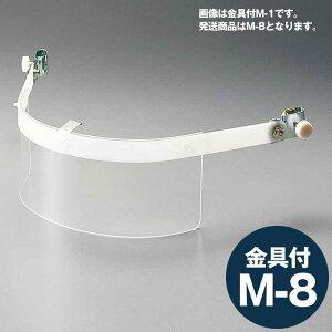 ミドリ安全 ヘルメット取付型簡易防災面 MB-201 M-8金具付