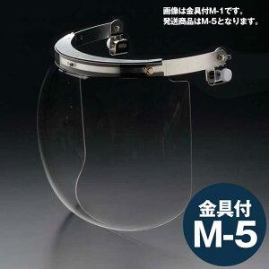 ミドリ安全 ヘルメット取付型防災面 MB-41H M-5金具付