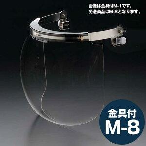 ミドリ安全 ヘルメット取付型防災面 MB-41H M-8金具付