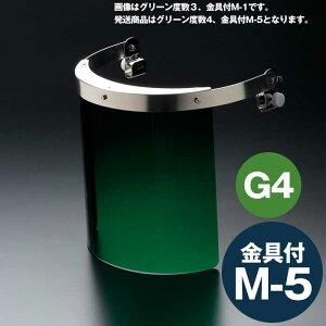 ミドリ安全 ヘルメット取付型防災面 MB-121HG 4° M-5金具付