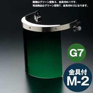 ミドリ安全 ヘルメット取付型防災面 MB-121HG 7° M-2金具付