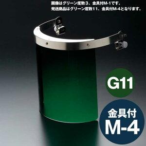 ミドリ安全 ヘルメット取付型防災面 MB-121HG 11° M-4金具付