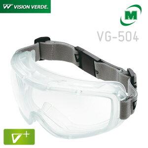 ビジョンベルデ ミドリ安全 小型ゴーグル VG-504F Vプラスコート バックバックル