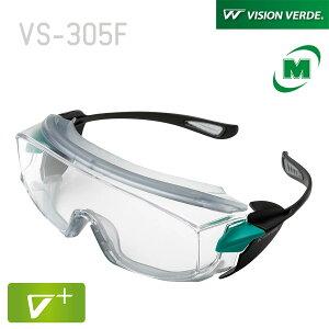 ビジョンベルデ ミドリ安全 保護めがね VS−305F【JIS 規格/ANSI規格品】 オーバーグラス UVカット めがね併用可 両面曇り止め加工 めがね拭きにもなる専用ポーチ付 [花粉メガネ/花粉対策にも]