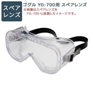 保護めがね ゴグル YG-700用 スペアレンズ[UVカット]