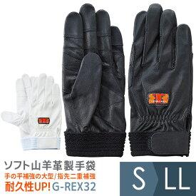 ソフト山羊革製手袋 トンボレックス [TONBO REX(R)] 作業用 手袋 グローブ G-REX32 [ホワイト/ブラック] 【S/M/L/LL】