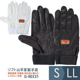 ソフト山羊革製手袋 トンボレックス [TONBO REX(R)] 作業用 手袋 グローブ G-REX31 [ホワイト/ブラック]