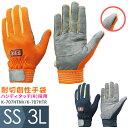トンボレックス TONBOREX(R) 耐切創性手袋 K-707HTNV・K-707HTR ケブラー手袋 ケブラー(R) 作業用 手袋 グローブ TONB…