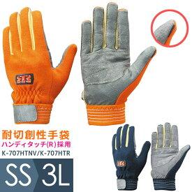 トンボレックス TONBOREX(R) 耐切創性手袋 K-707HTNV・K-707HTR ケブラー手袋 ケブラー(R) 作業用 手袋 グローブ TONBOREXマーク スマホ対応 [ネイビー/オレンジ] スマホ手袋 [SS-3L]