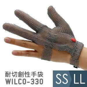 耐切創手袋 WILCO-330 (クサリ手袋3本指) 袖無し [SS-LL]