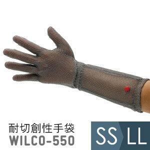 耐切創手袋 WILCO-550 (クサリ手袋5本指) 袖長 [SS-LL]