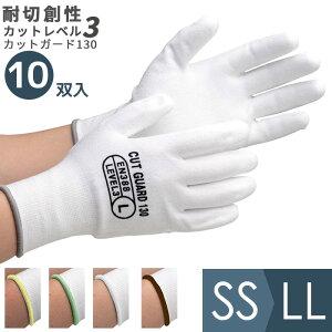 カットガード130 EN388カットレベル3 ツヌーガ(R) [ミドリ安全]耐切創性手袋 [刃物・金属・ガラス片など鋭利な器物から手を守る]《切り傷防止》滑り止め効果 グローブ 作業手袋 10双入 【