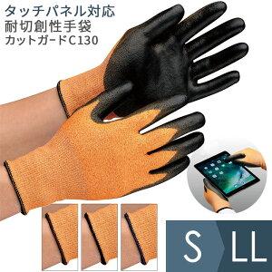 タッチパネル対応 耐切創性手袋 カットガードC130 カットレベル3 [板金、破損したガラスの扱い、組立作業、メンテナンス等] 滑り止め グローブ 作業手袋 作業用手袋 S/M/L/LL 1双