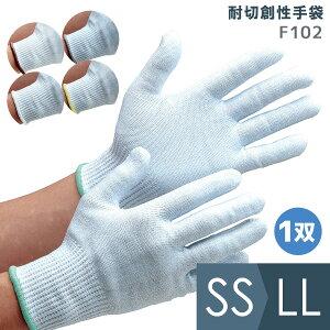 耐切創性手袋 カットガードF102 カットレベルF ツヌーガ(R) 高強力ポリエチレン繊維 [自動車部品加工・塗装・組立 ガラス基盤加工・組立] グローブ 作業手袋 1双 【SS/S/M/L/LL】