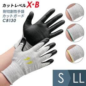 耐切創性手袋 カットガード CB130 カットレベルX・B(カットレベル5)(バサルト(玄武石)繊維を織り込み耐切創性を向上) [板金、破損したガラスの扱い、組立作業、メンテナンス等] 13ゲージ【S/M/L/LL】