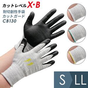 耐切創性手袋 カットガード CB130 カットレベルX・B(カットレベル5)(バサルト(玄武石)繊維を織り込み耐切創性を向上) [板金、破損したガラスの扱い、組立作業、メンテナンス等] 13ゲー
