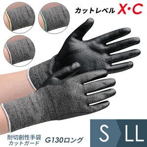 耐切創性手袋 カットガード G130ロング カットレベルX・C(カットレベル5)(手のひらにニトリルゴムで厚くコーティング/柔らかく伸縮性に優れておりフィット感良好) [板金、破損したガ