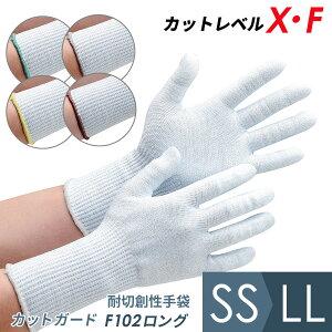 耐切創性手袋 カットガード F102ロング カットレベルX・F(カットレベル5)(ノンコート(コーディングなし)タイプ) [板金、破損したガラスの扱い、組立作業、メンテナンス等] 10ゲージ