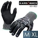 重作業用手袋[KARBONHEX カーボンヘックス]KX-90J (耐摩耗性/耐衝撃性/特殊なグリップ加工) 重作業用 作業手袋 作業…