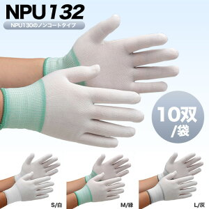 グローブ 作業手袋 作業用手袋 【10双入】 NPU-132 [S/白 M/緑 L/灰] NPU130のノンコートタイプ 【10双入】
