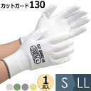 カットガード130 EN388カットレベル3 耐切創性手袋 《切り傷防止》 グローブ 作業手袋 1双 【S/M/L/LL】