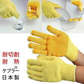 災害用手袋 [耐切創性 耐熱手袋] KB-100V ケブラー手袋 ケブラー(R) 防災グッズ 滑り止め加工付 グローブ 作業手袋 フリーサイズ