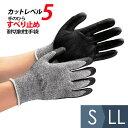 カットガードG150 EN388カットレベル5/手のひらすべり止め付 ツヌーガ(R) 耐切創性手袋 グローブ 作業手袋 1双 【S/M/…