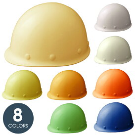 ミドリ安全 ヘルメット 一般作業用 熱場作業用 SCM RA KP付