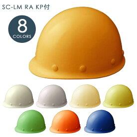 軽量ヘルメット ミドリ安全 SC-LM RA KP付