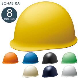 ミドリ安全 ヘルメット 一般作業用 電気作業用 SCMB RA KPなし [イエロー/ホワイト/モスグリーン/オレンジ/クリーム/ブルー/ネイビー/ブラック]