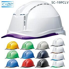 新型ヘルメット ミドリ安全 [国家検定合格品] ヘルメット SC-19PCLV RA3 α [αライナー付(衝撃吸収ライナー)]