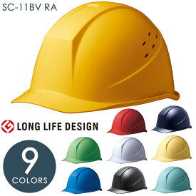 【国家検定合格品】ヘルメット [ミドリ安全] SC-11BV RA(脱げ防止機構/レインガード/通気孔) [飛来・落下物] 作業用 作業帽 工事用ヘルメット