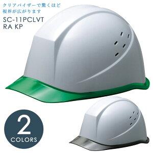 【国家検定合格品】ヘルメット [ミドリ安全] SC-11PCLVT RA KP(脱げ防止機構/)ホワイト/グリーン ホワイト/スモーク [飛来・落下物/墜落時保護] 作業用 作業帽 工事用ヘルメット
