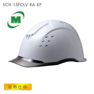 遮熱ヘルメットミドリ安全 SCH-13PCLV RA KP ホワイト/スモーク 通気 [国家検定合格品] [作業用 工事用] [飛来・落下物/墜落時保護]