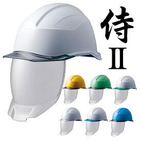 ヘルメット ミドリ安全 [国家検定合格品] 作業用 工事用ヘルメット SC-21PCLS RA3 KP 侍II [ベンチレーションなし / シールド面あり]