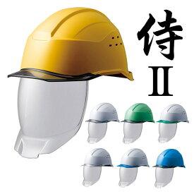 ヘルメット ミドリ安全 [国家検定合格品] 作業用 工事用ヘルメット SC-21PCLVS RA3 KP 侍II [ベンチレーションあり / シールド面あり]