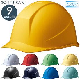 涼しい ヘルメット ミドリ安全 【安全性に涼しさをプラス】 SC-11B RA α シリーズ アルファライナー 通気性