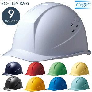 涼しい ヘルメット ミドリ安全 【安全性に涼しさをプラス】 SC-11BV RA α シリーズ アルファライナー 通気性