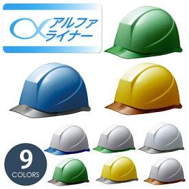 涼しい ヘルメット ミドリ安全 【安全性に涼しさをプラス】 SC-12PCL RA α シリーズ アルファライナー 通気性