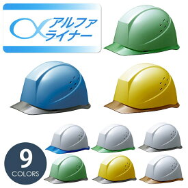 涼しい ヘルメット ミドリ安全 【安全性に涼しさをプラス】 SC-12PCLV RA α シリーズ アルファライナー 通気性