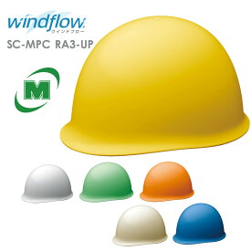 ヘルメットミドリ安全 ウインドフロー SC-MPC RA3-UP Windflow 通気 水洗い [国家検定合格品] [作業用 工事用] [飛来・落下物/墜落時保護/電気用]