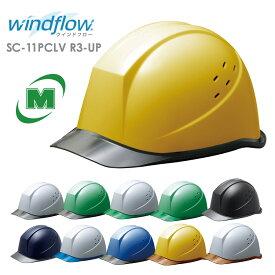 ヘルメットミドリ安全 ウインドフロー SC-11PCLV RA3-UP KP付 Windflow 通気 水洗い [国家検定合格品][作業用 工事用] [飛来・落下物/墜落時保護]