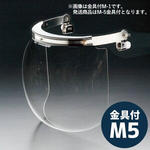 ミドリ安全 ヘルメット取付型防災面 MB-415H M-5金具付