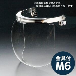 ミドリ安全 ヘルメット取付型防災面 MB-415H M-6金具付