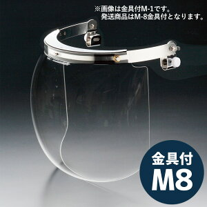ミドリ安全 ヘルメット取付型防災面 MB-415H M-8金具付 (ワンタッチ式)