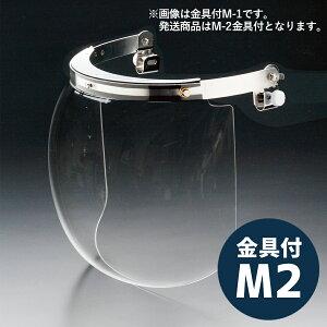 ミドリ安全 ヘルメット取付型防災面 MB-41H M-2金具付