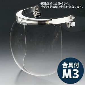 ミドリ安全 ヘルメット取付型防災面 MB-41H M-3金具付